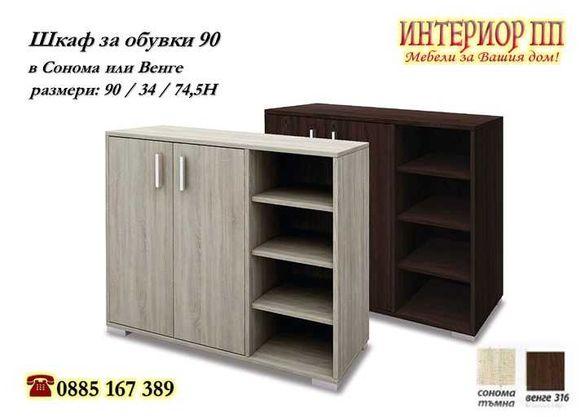 Шкаф 90 за обувки или за учебници и книги
