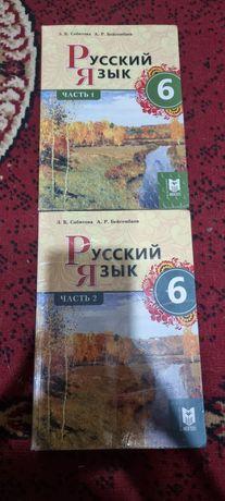 Русский язык 6 класс! 2500тг