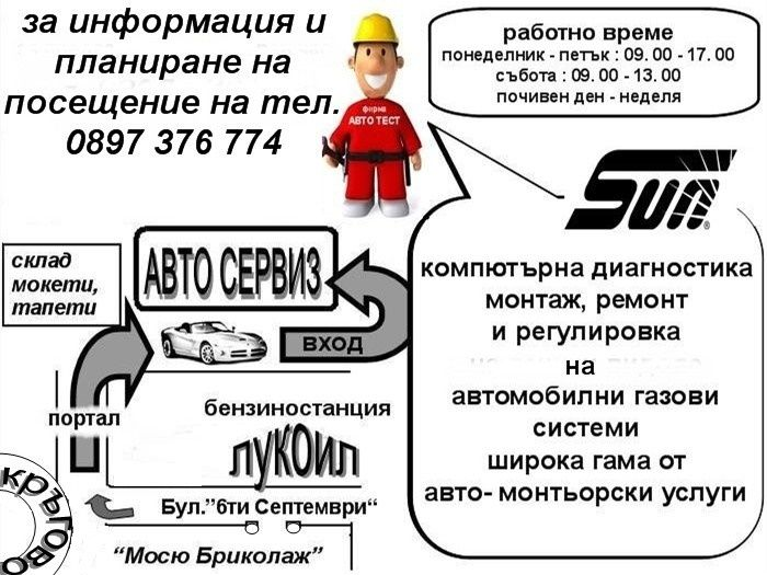 Смяна на газови бутилки и издаване на документи гр. Пловдив - image 1