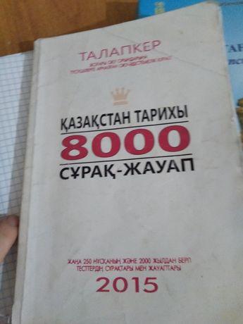 Книги по казахстан тарих подготовка к убт