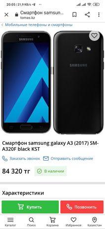 Продам Samsung galaxy A3 хромированный водонепроницаемый.