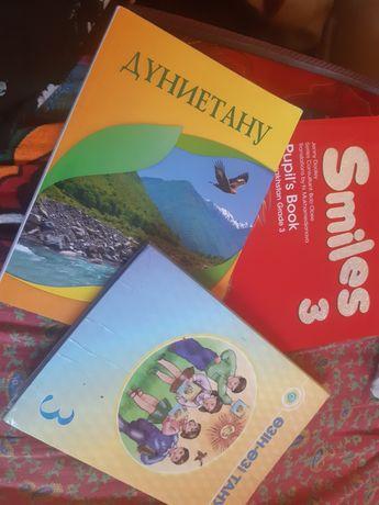 3-сынып оқулықтары