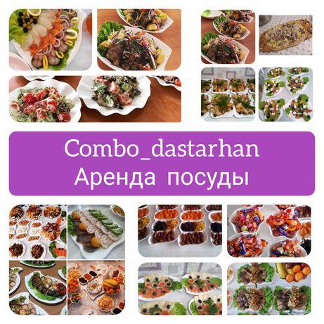 Аренда посуды  Combo_Dastarhan