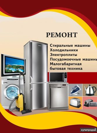 Ремонт Бытовой Техники, холодильников,стиральных и другое.