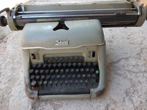 Пишеща машина РЕТРО