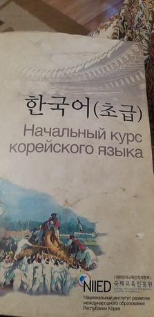 книга начальный курс Корейского языка
