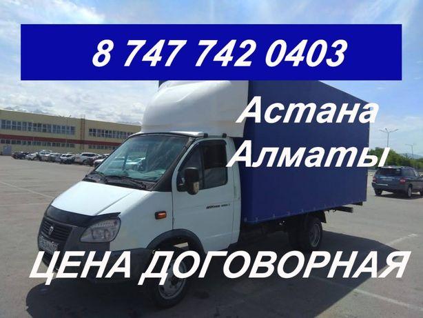 Астана Алматы грузоперевозки переезды доставка до адреса Договор ЧЕК