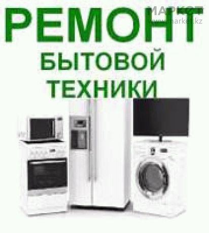 Ремонт посудомоечных стиральных машин