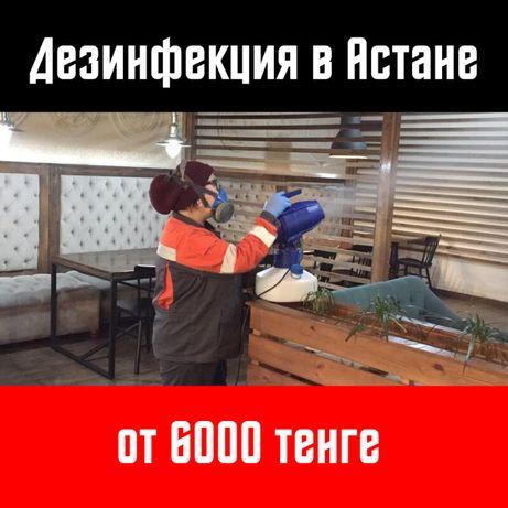 Уничтожение Клопов и тараканов от 6000 тенге-100% результат. Гарантия