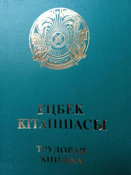 Казахстанская книжка до 2013 года ИИН,СИК оригинал три книжки осталось
