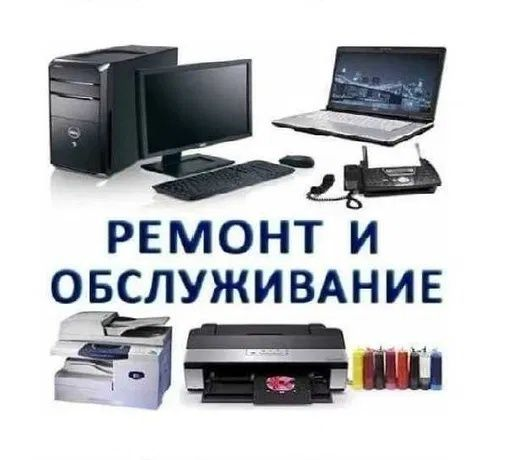 Ремонт компьютеров, ноутбуков, принтеров. Установка Программ (Windows)