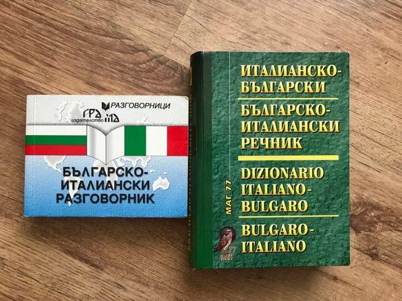 Италианско- Български речник и разговорник