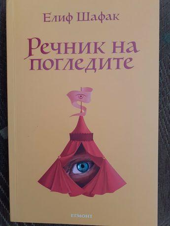 Книга на Елиф Шафак
