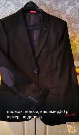 Новые мужские пиджаки