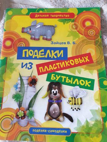 Продам книгу для детского творчества