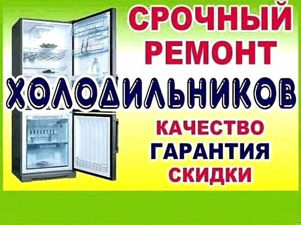 Ремонт холодильников Актобе - сурет 1