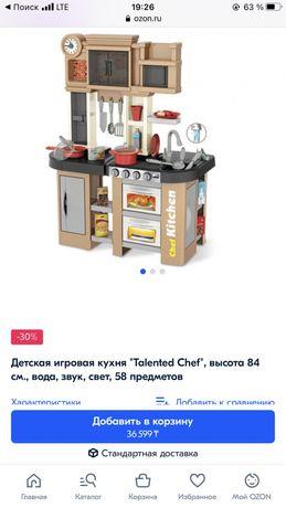 Продам детскую игровую кухню
