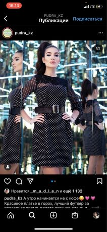 Платье от Пудры