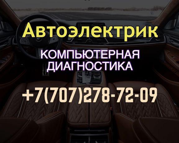 Автоэлектрик Уральск компьютерная диагностика