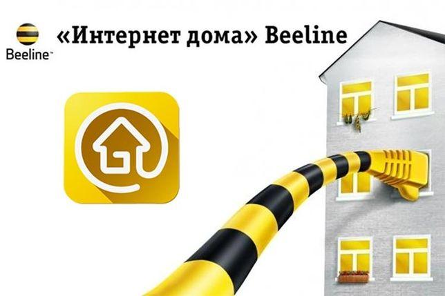Подключение Интернета Дома