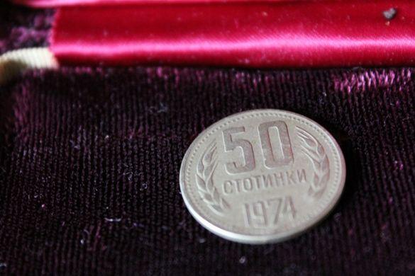 50 стотинки от СОЦИАЛИЗМА 1974 г