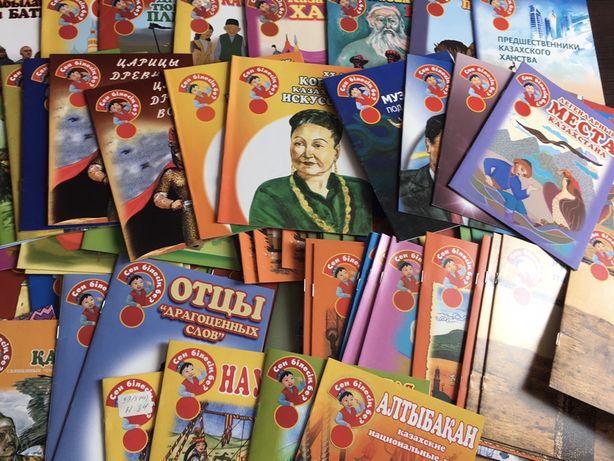 Книжки из серии сен билесинбе
