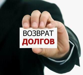 Взыскание долгов с физических и юридических лиц