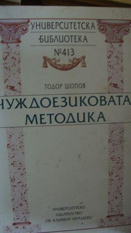 Чуждоезиковата методика