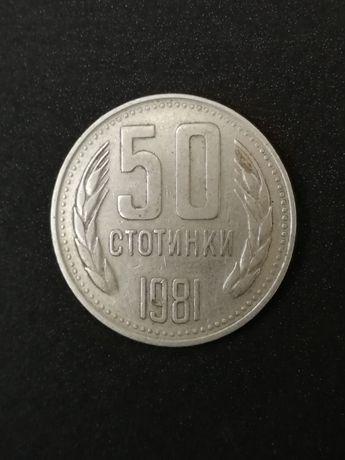 Монета 50 стотинки от 1981г.