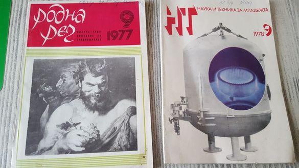 Списание Родна Реч 1977 и сп.Наука и Техника за Младежта 1978