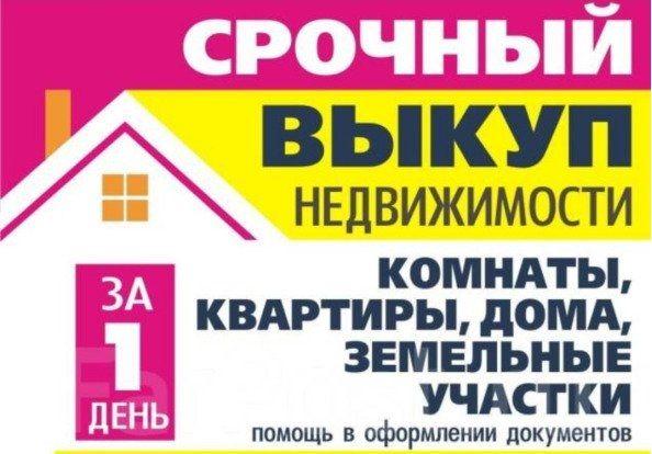 Услуги Риэлтора в Алматы