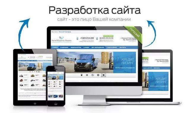 Создание ПРОДАЮЩЕГО сайта/Landing page+Подключение домена Бесплатно