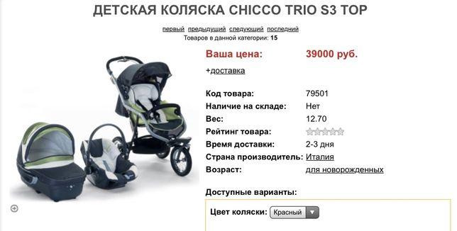 Коляска  Chicco Trio S 3 Top
