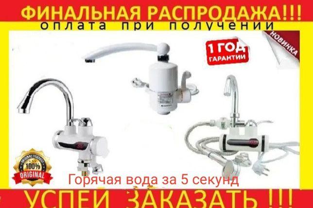 Кран водонагреватель АРИСТОН газовая горелка 60градус за 5сек Гарантия