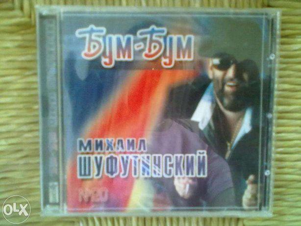 CD-диск №20 Шансон Михаил Шуфутинский Бум-Бум