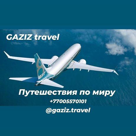 Туризм Турция,  Египет,  ОАЭ Тур агенство горящие туры. Gaziz travel