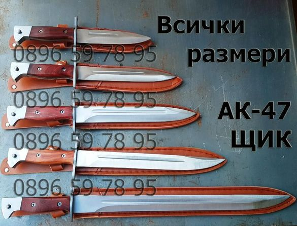 Армейски Нож Щик Ак-47 Ссср Колекция Лов Риболов 25см 250мм