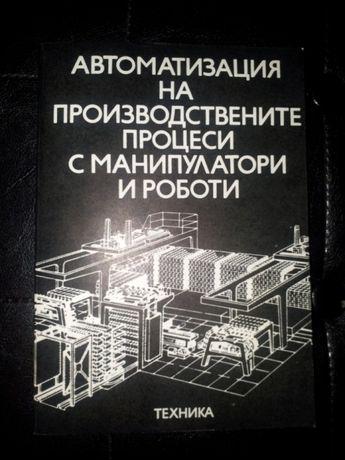 Учебници и помагала за технически университет