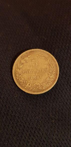 5 стотинки от 1881г.