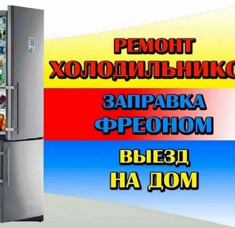 Ремонт холодильников заправка фрионом