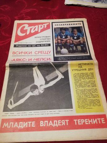 Вестник Старт - 1971 г.