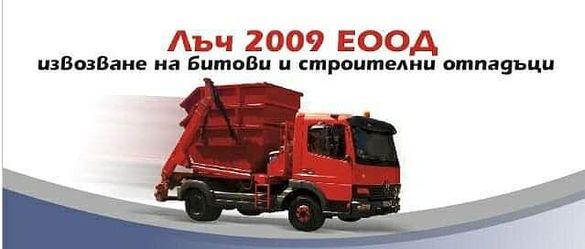 Доставка на контейнери за битови и строителни отпадъци в София