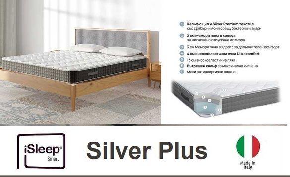 -10% SILVERPLUS (iSleep) +бонуси до100лв, изплащане 0%, безпл.доставки
