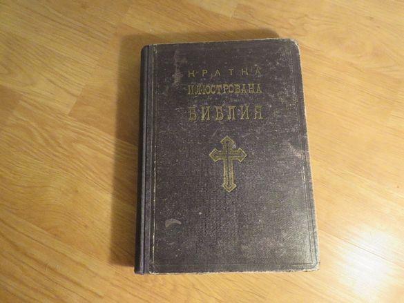 Стара библия - кратка илюстрована библия изд. 1949 г. 436 стр. стария