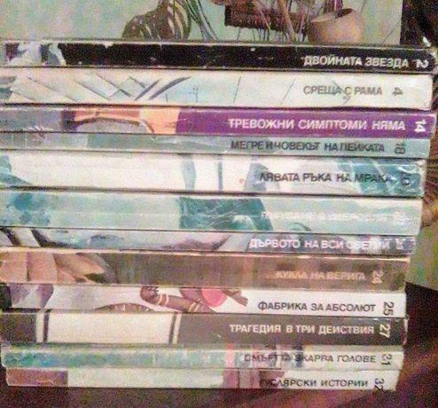 Книги от поредици Фантастика и Галактика