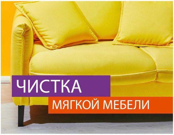 чистка химчистка мягкой мебель мебели матрац матрас диван стул
