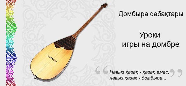 Репетитор по домбре и сольфеджио(гармония)