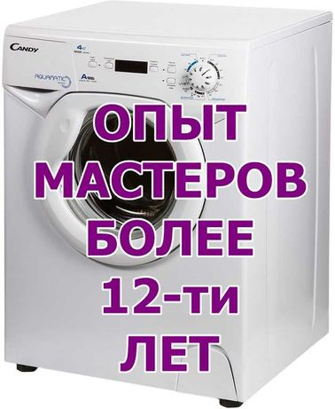 Аккуратный ремонт стиральных машин автомат