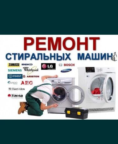 Ремонт установка стиральных машин