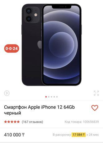 Продам новый Айфон